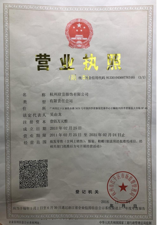 杭州欣芸服饰有限公司企业档案