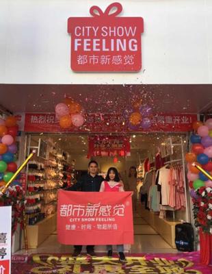 热烈祝贺张女士广东梅州都市新感觉内衣店盛大开业!