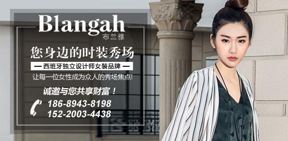 Blangah(布兰雅)时尚女装诚邀您的加盟
