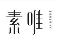素唯伟业(北京)品牌管理有限公司