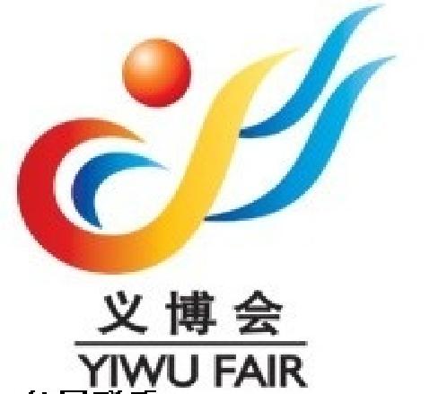 2018第24届中国义乌国际小商品博览会