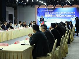 2018广东服装大会丨粤港澳大湾区时尚产业圆桌会议成功举办