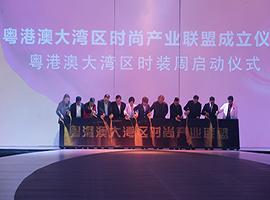 众衣联专场活动及粤港澳大湾区时尚产业联盟首秀举行