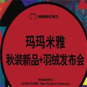 MAMAMIYA & MABAOLE 2018秋季新品+羽绒订货会现场实况,火爆全场!