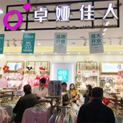 3.15特大喜讯!卓娅佳人成功入驻四川成都欢乐购购物广场!