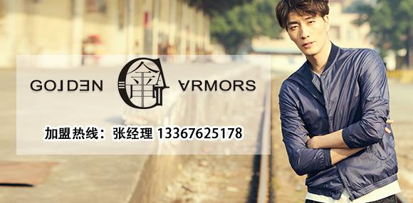 金甲韩系男装设计师品牌诚邀您的加盟!