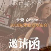 复古新未来|卡索Castle 2018 A/W新品发布会邀请函