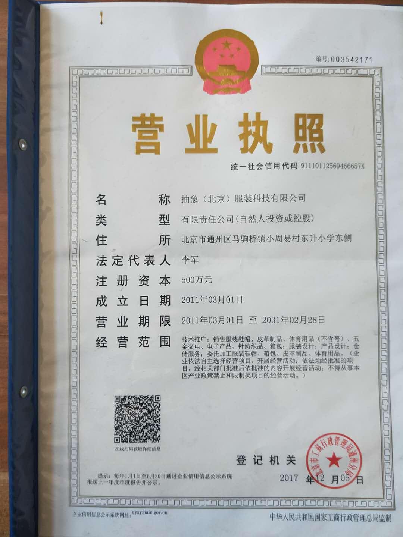 抽象(北京)服装科技有限公司企业档案
