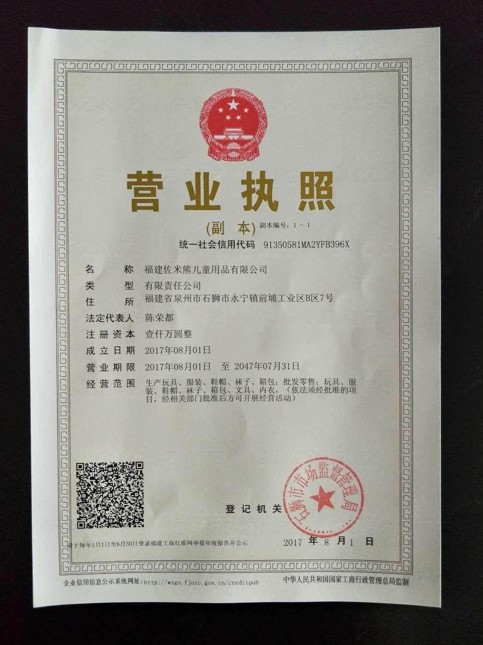 福建佐米熊兒童用品有限公司企業檔案