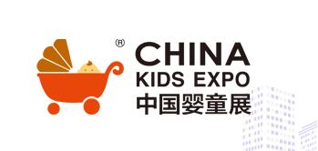 2018中国国际婴童用品展览会