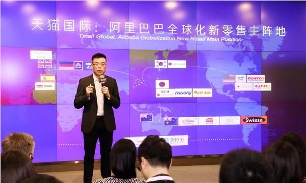 天猫国际谈新零售 未来目标3年服务2亿用户