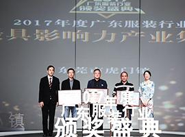 2017年度广东服装行业颁奖盛典圆满落下帷幕