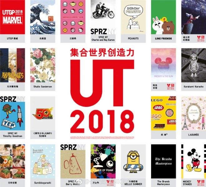 优衣库Jump系列下月上市 店铺网店开启同步开售