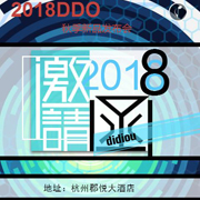【迪笛欧】2018秋季新品发布会邀请您一起静虑时光!