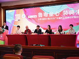 中国童装小镇2018广东童产业高峰论坛暨新闻发布会举行