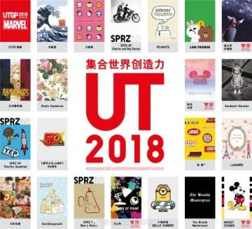 优衣库Jump系列下月上市 店铺网店开启同步开售(图2)