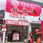 热烈祝贺100%女人温州白鹭屿店新店开业大吉!!!