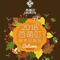 西萌叮2018秋冬季新品发布会暨订货会