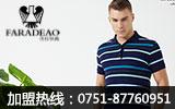 开品牌男装店 杭州法拉狄奥男装诚邀加盟!