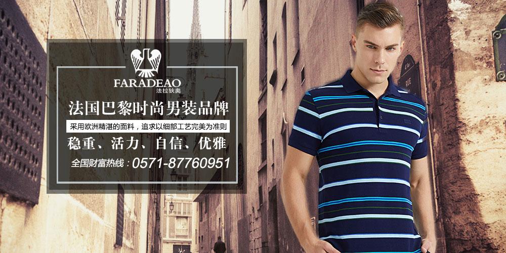 法拉狄奥品牌