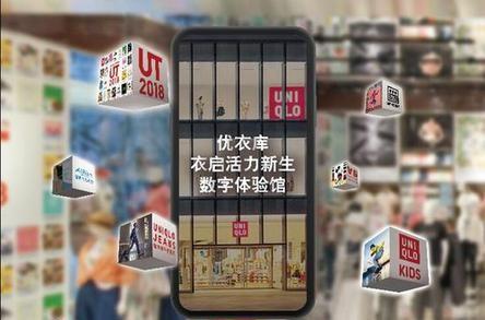 """优衣库最大门店 主打""""数字体验馆""""即将开业(图1)"""