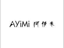 北京阿伊米服饰有限公司