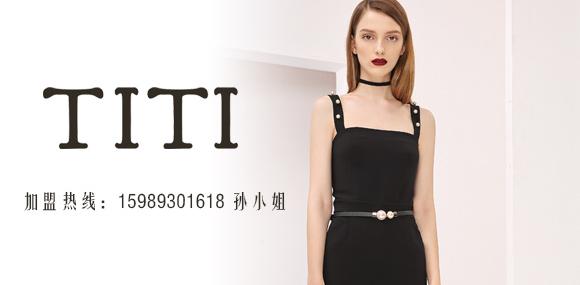 TITI女装 古典优雅气质 现代时尚