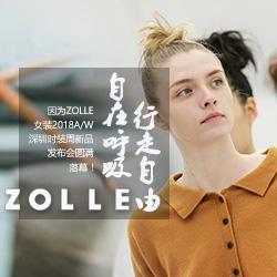 因为ZOLLE女装2018A/W深圳时装周新品发布会圆满落幕!