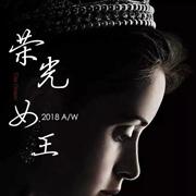 荣光女王 | 玳莎2018秋冬新品发布会