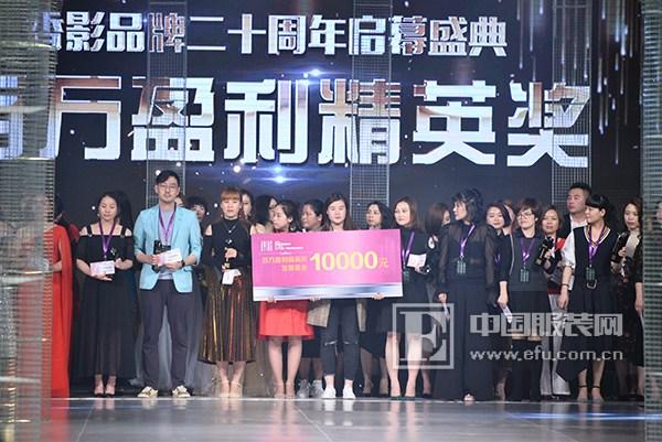 香影品牌20周年启幕盛典暨2018秋季新品发布会