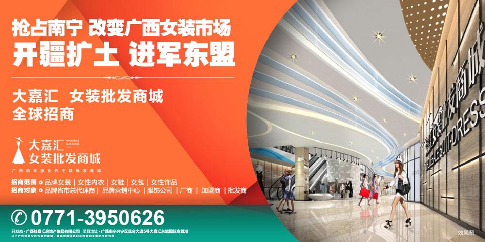 广西桂嘉汇房地产集团有限公司