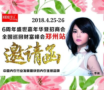 100%女人盛世嘉年华6周年生日庆典暨招商会郑州站邀请函