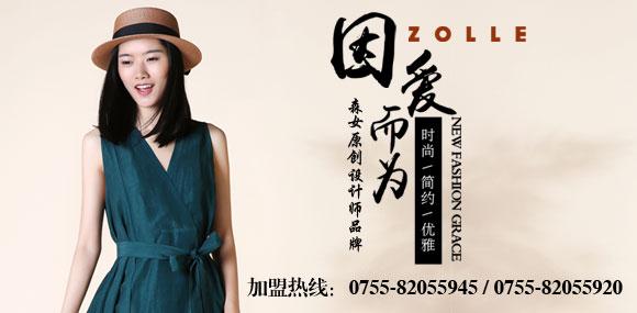 设计师因为ZOLLE女装 诚邀加盟商!