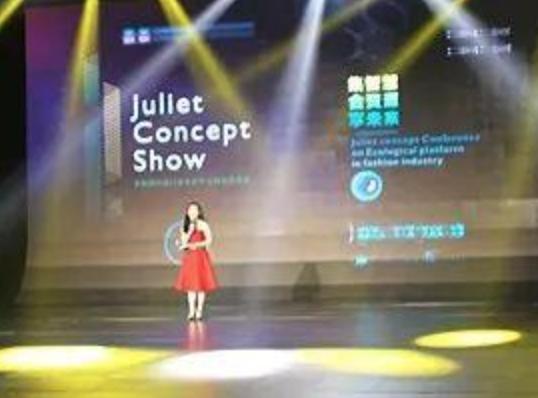 阿春在现场| 朱丽燕时尚行业生态平台概念发布会