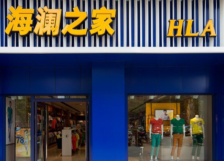 海澜之家增长疲软 但品牌未来具有长期成长力