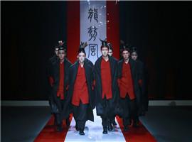 墨象—龙剪风·刘江宏2018秋冬作品发布