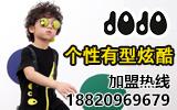 潮牌童装品牌JOJO诚邀您的加盟!
