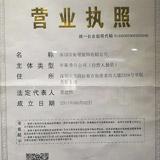 深圳市雨珊服饰有限公司企业档案