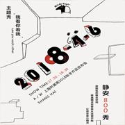 miidiitapir强势登陆2018AW 上海时装周