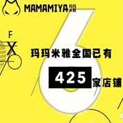 玛玛米雅疯狂开店模式启动,四月19家店即将开业~