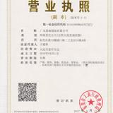 广东恩咖服装有限公司企业档案