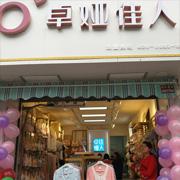 卓娅佳人四川蓬安建设南路店形象全新升级火爆开业!