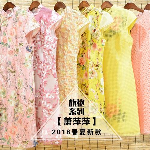 杭州品牌萧萍萍旗袍夏装尾货库存 18夏女装专柜正品