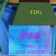 YDG&U+2018WINTER新品发布会邀请函!!!