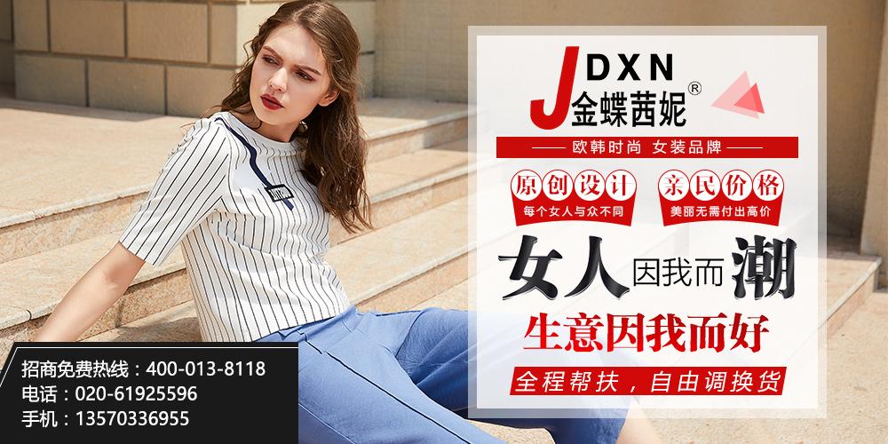 金蝶茜妮 JDXN