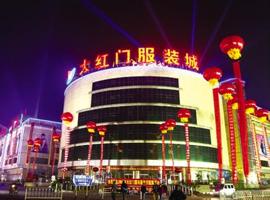 还记得北京大红门吗?服装批发聚集区变身博物馆