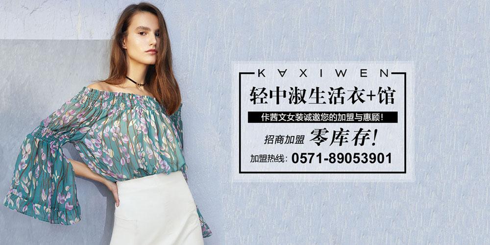 佧茜文服饰_kaxiwen佧茜文_佧茜文加盟