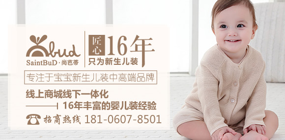 尚芭蒂童装 匠心16年诚邀加盟!