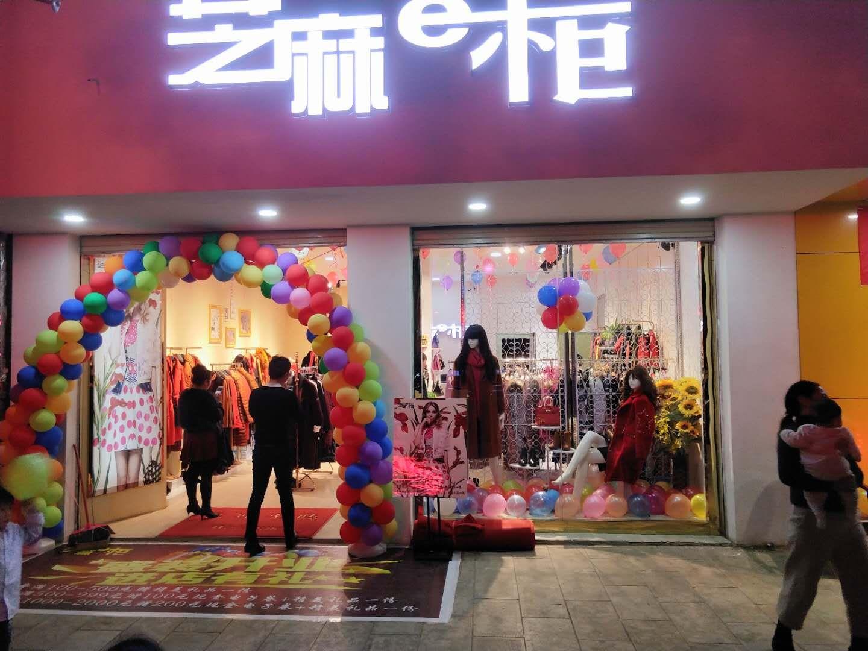 芝麻e柜品牌服装店/全新入股合作开店模式