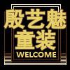 广州市殷艺魅服饰有限公司